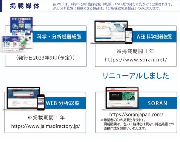 科学 分析機器総覧2018 web科学機器総覧 web分析総覧 掲載募集のご案内